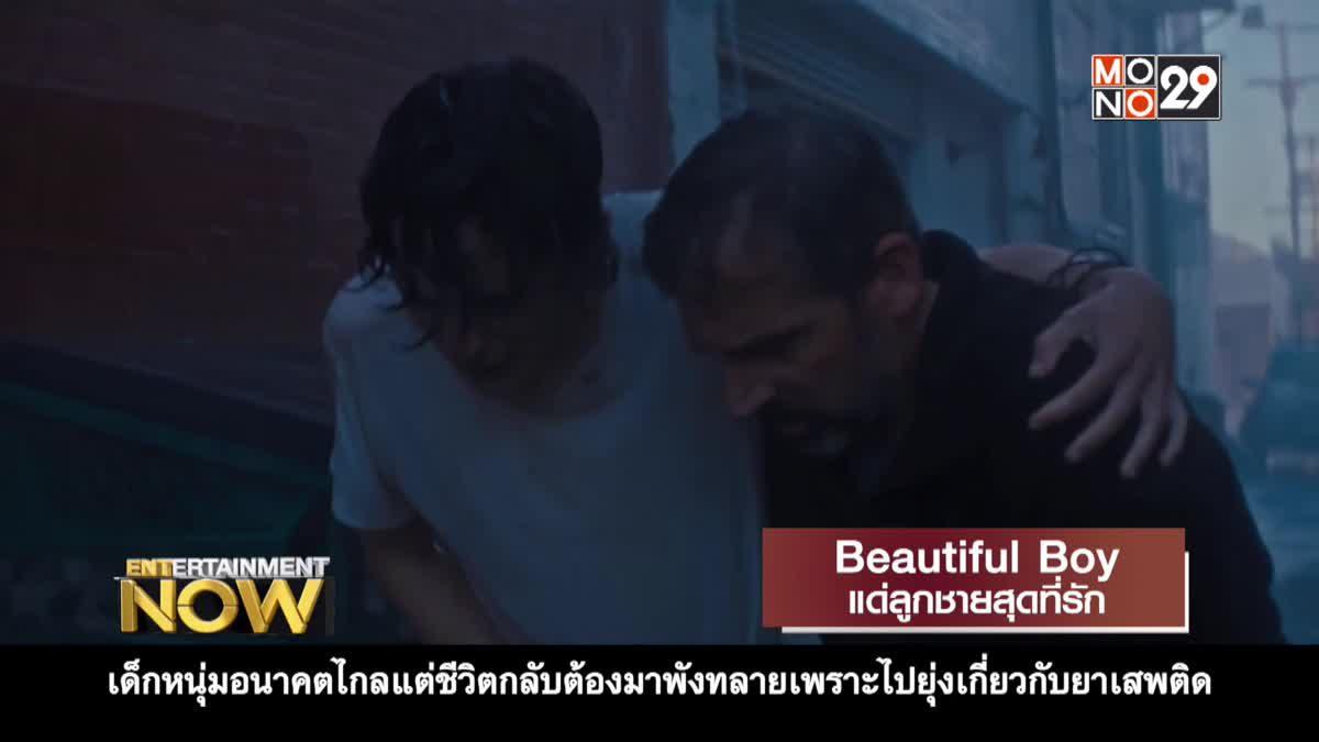 Movie Review : Beautiful Boy แด่ลูกชายสุดที่รัก