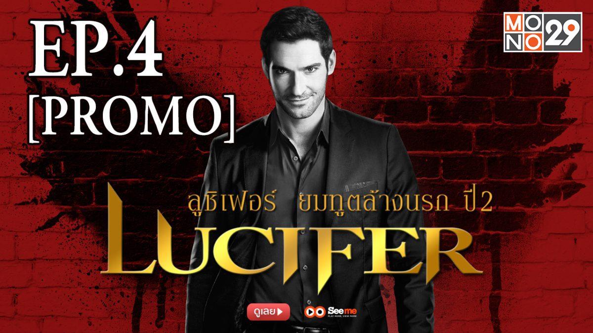 Lucifer ลูซิเฟอร์ ยมทูตล้างนรก ปี2 EP.04 [PROMO]