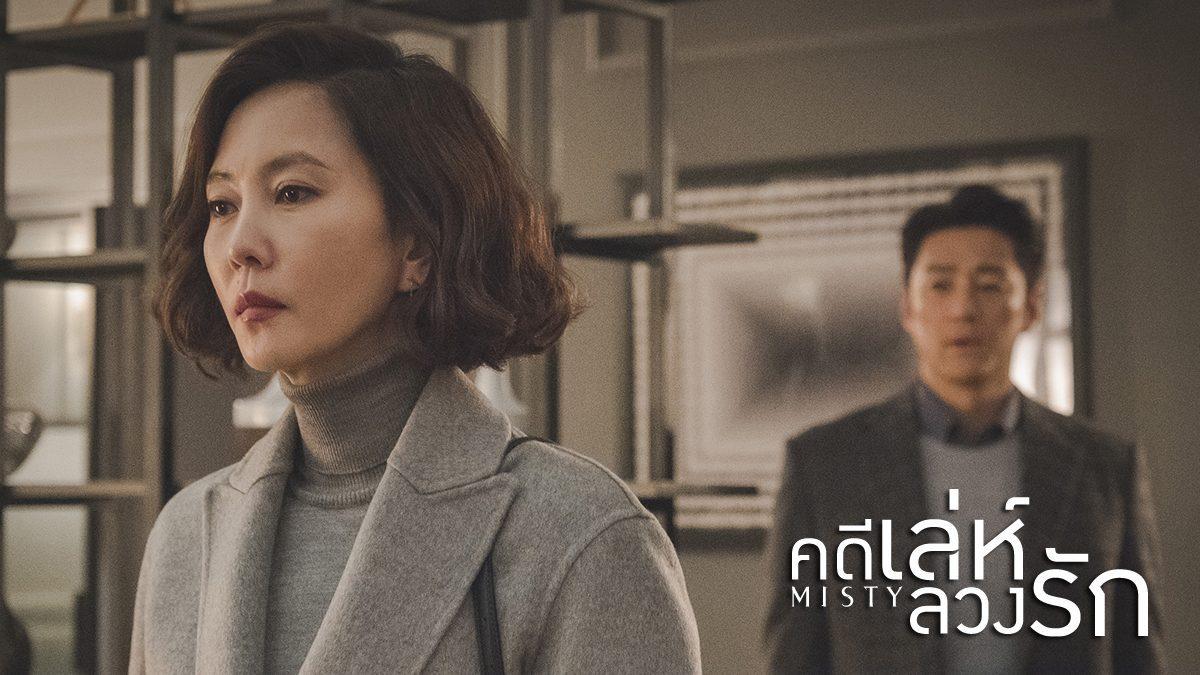 ตัวอย่างซีรีส์เกาหลี Misty คดีเล่ห์ลวงรัก