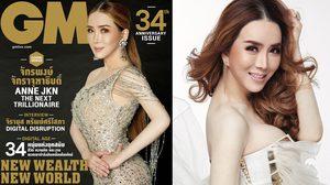 แอน จักรพงษ์ หญิงข้ามเพศคนแรกของโลกและหนึ่งเดียวของไทย ขึ้นปกนิตยสาร GM ฉลองครบรอบ 34 ปี
