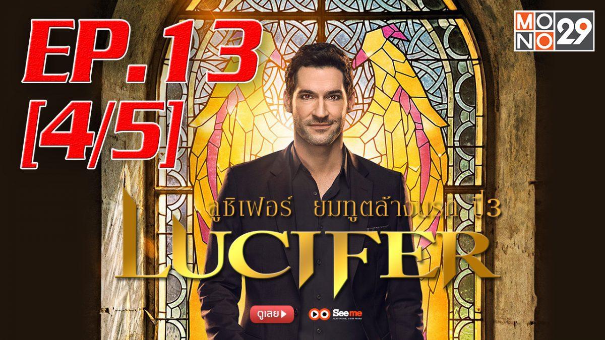 Lucifer ลูซิเฟอร์ ยมทูตล้างนรก ปี 3 EP.13 [4/5]