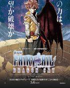Fairy Tail Movie 2: Dragon Cry