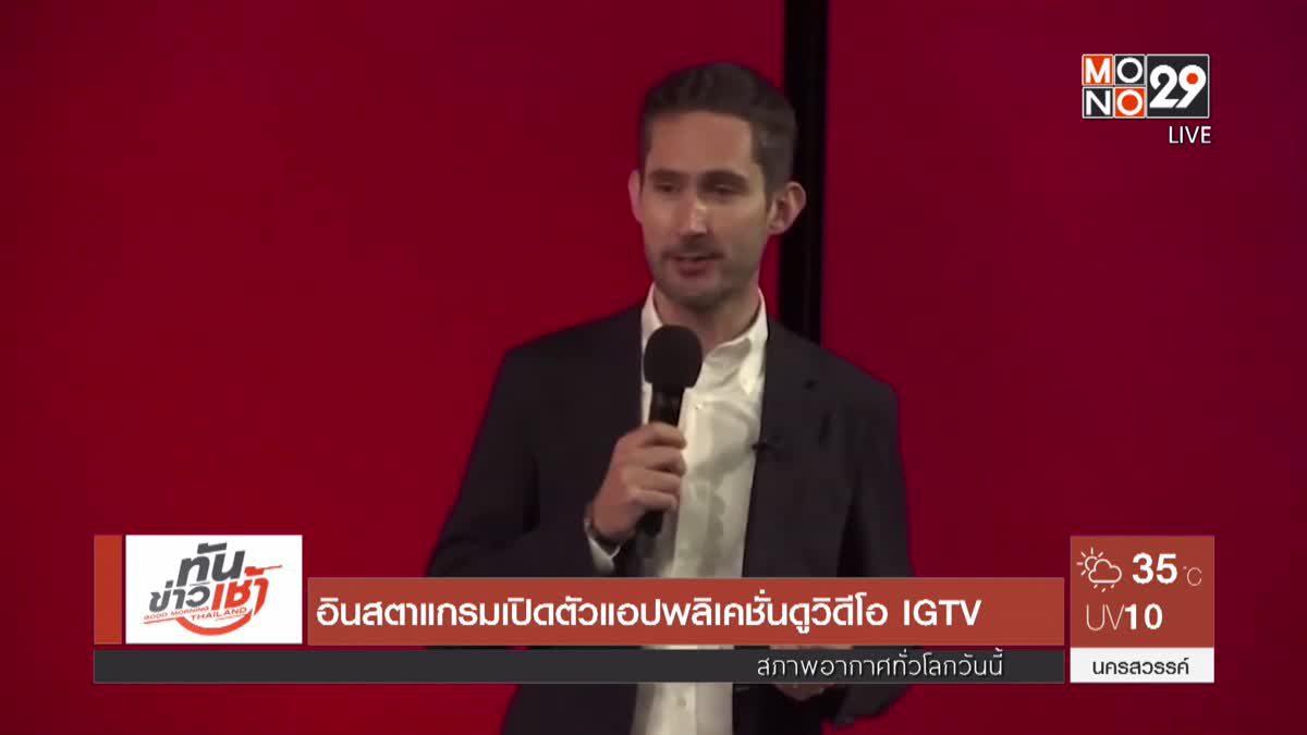 อินสตาแกรมเปิดตัวแอปพลิเคชั่นดูวิดีโอ IGTV