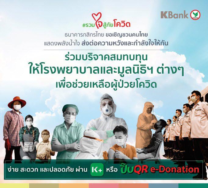 """กสิกรไทย """"รวมใจสู้ภัยโควิด"""" ชวนบริจาคผ่าน K PLUS มอบให้กับโรงพยาบาลและมูลนิธิที่ช่วยเหลือผู้ป่วยโควิด-19"""