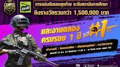 PUBG MOBILE ชวนลุ้นแชมป์ CAMPUS CHAMPIONSHIP THAILAND 2019
