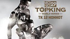 ห้ามพลาด! ศึกมวยไทยระดับโลก Topking World Series 2016 รอบชิงฯ วันเสาร์นี้