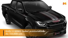 ISUZU X-SERIES โฉมใหม่ สปอร์ตเท่เหนือชั้น เริ่ม 723,000 บาท