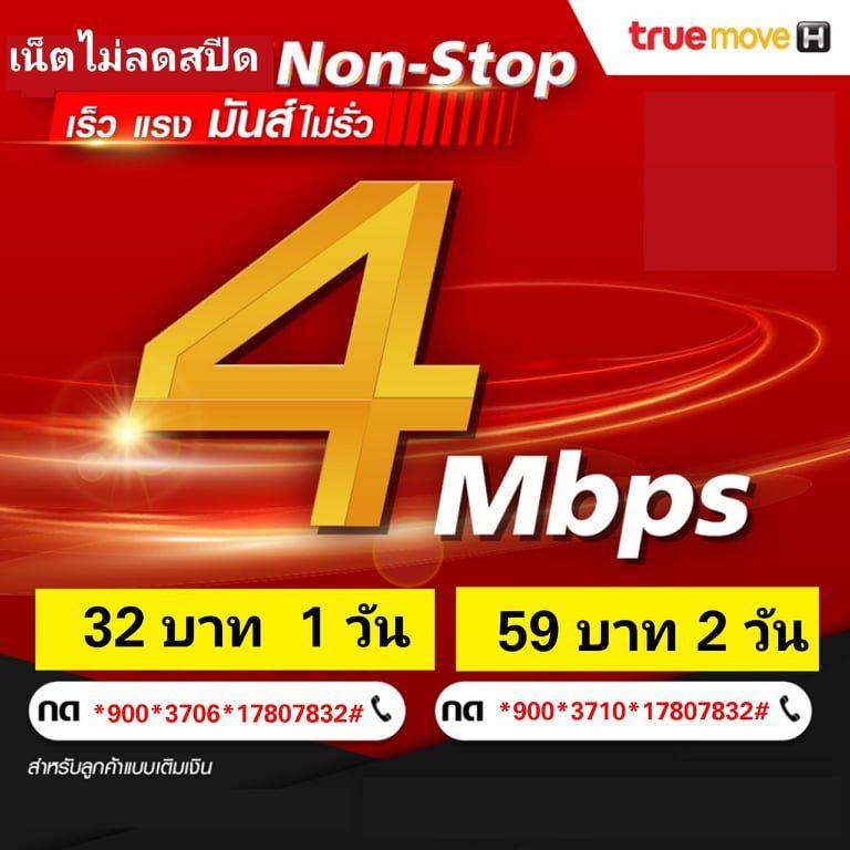 โปรเน็ต ทรูมูฟเอช เน็ตไม่อั้น 4 Mbps รายวัน และ 2 วัน