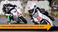 A.P.Honda เปิดรับสมัครเยาวชนไทยร่วมโครงการ Race To The Dream