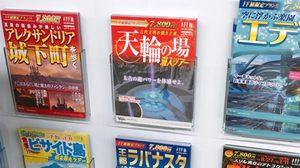 Final Fantasy แจกโบชัวร์การท่องเที่ยวฉากเสมือนจริงในเรื่องฟรี!!