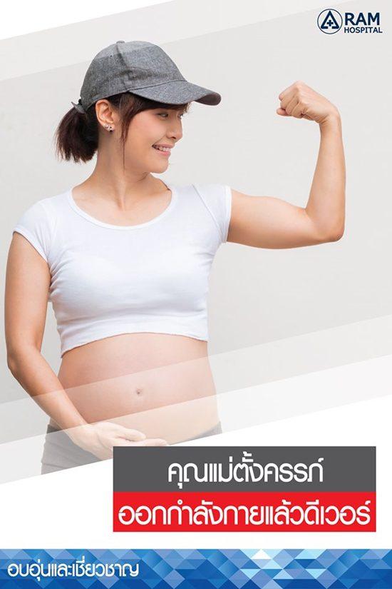 คุณแม่ตั้งครรภ์ ออกกำลังกายแล้วดีเวอร์