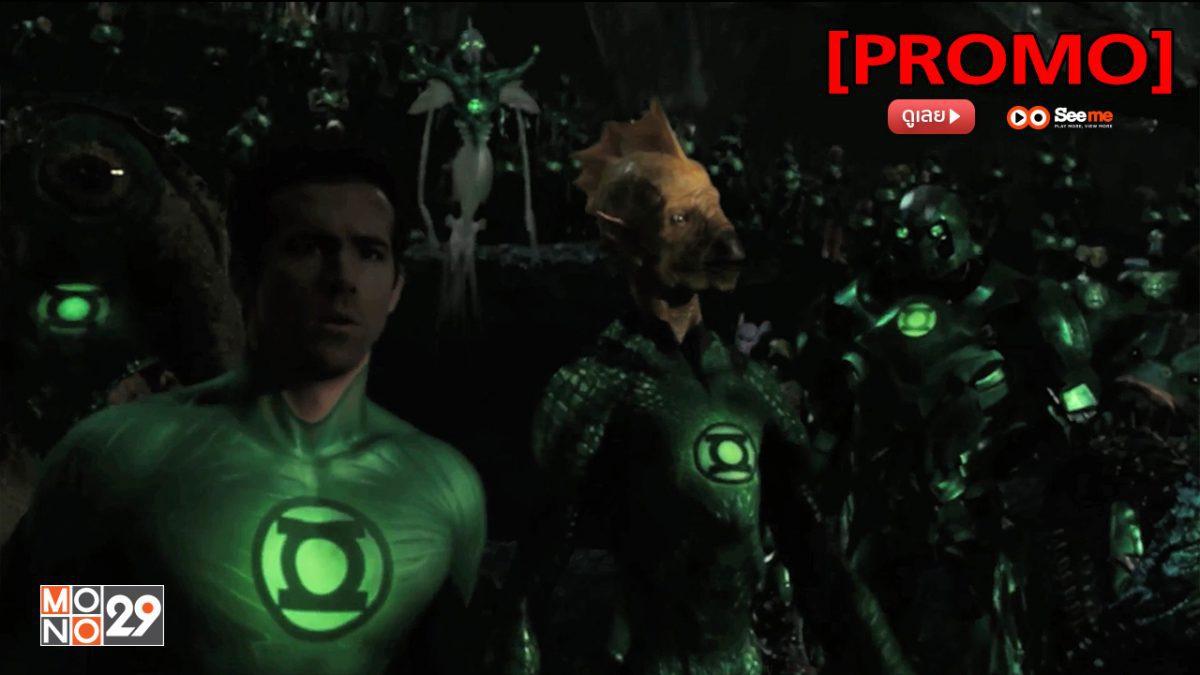 Green Lantern กรีน แลนเทิร์น [PROMO]