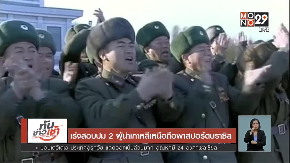 เร่งสอบปม 2 ผู้นำเกาหลีเหนือถือพาสปอร์ตบราซิล