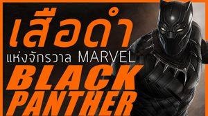 เสือดำ แห่งจักรวาล MARVEL ฮีโร่ที่รวยที่สุด BLACK PANTHER