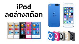 iStudio ลดราคา iPod ล้างสต๊อก ก่อนเลิกขายตลอดกาล
