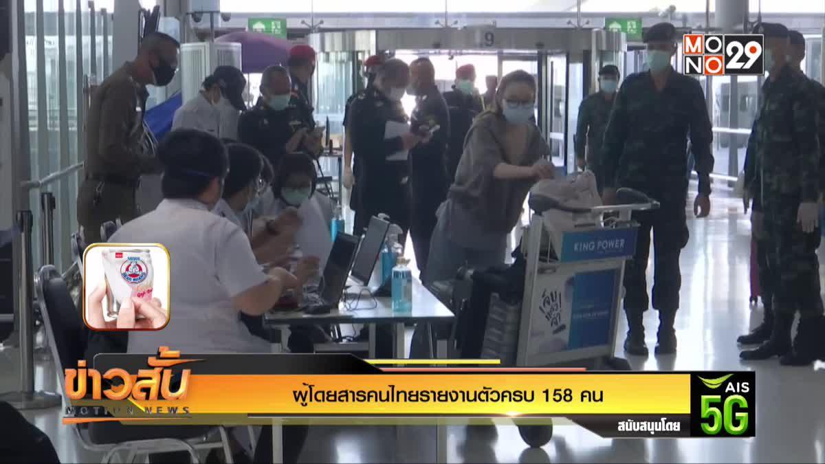 ผู้โดยสารคนไทยรายงานตัวครบ 158 คน