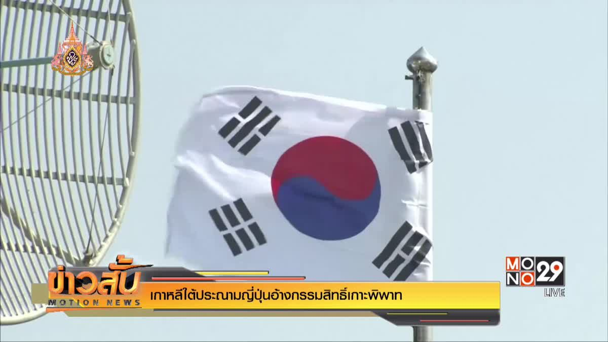 เกาหลีใต้ประณามญี่ปุ่นอ้างกรรมสิทธิ์เกาะพิพาท