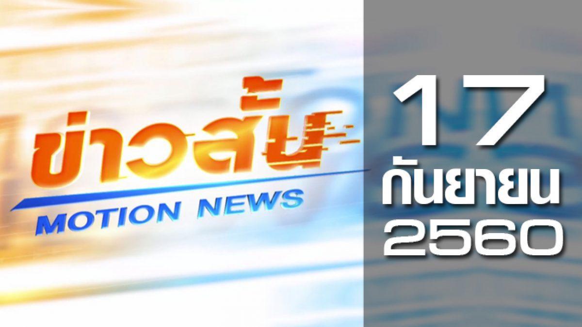 ข่าวสั้น Motion News Break 1 17-09-60