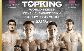 MONO29 TOPKING WORLD SERIES 2016 (TK 12)
