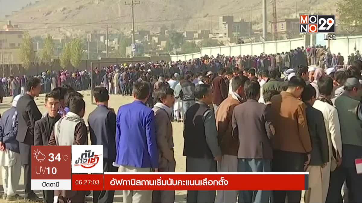 อัฟกานิสถานเริ่มนับคะแนนเลือกตั้ง
