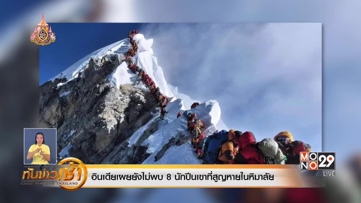 อินเดียเผยยังไม่พบ 8 นักปีนเขาที่สูญหายในหิมาลัย