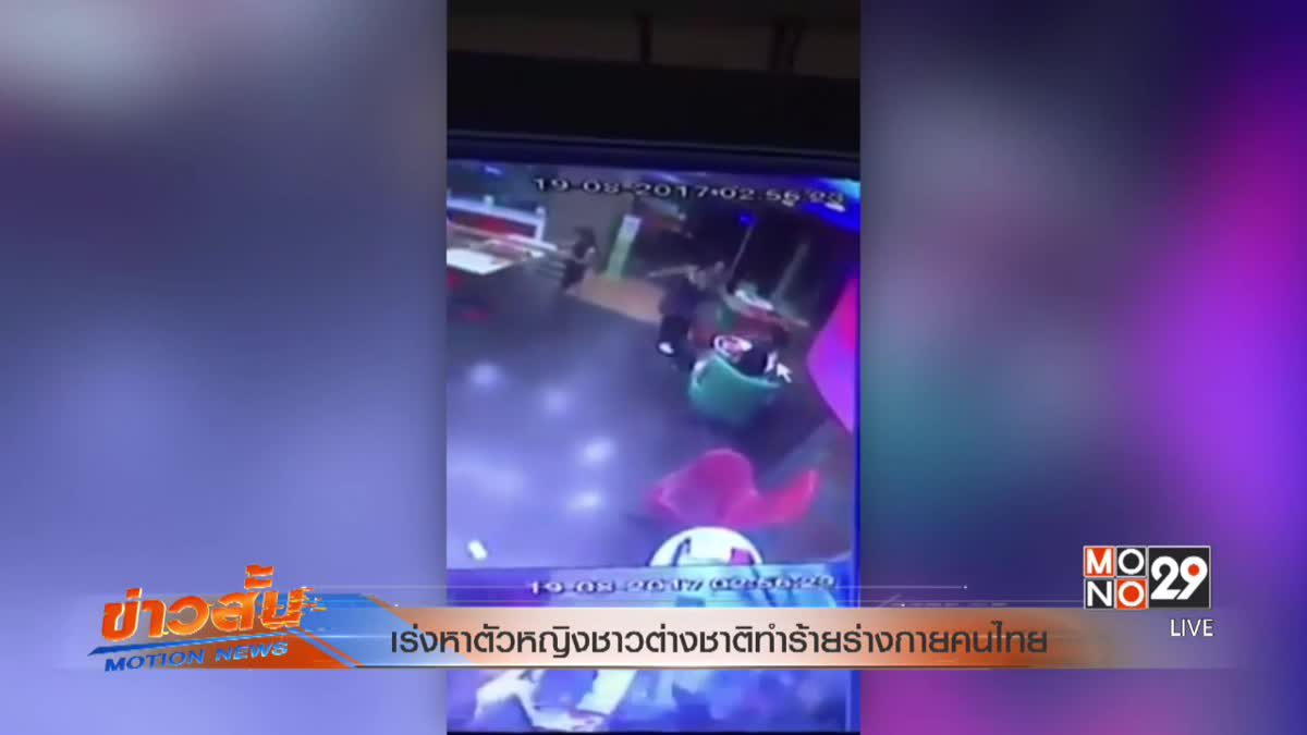 เร่งหาตัวหญิงชาวต่างชาติทำร้ายร่างกายคนไทย