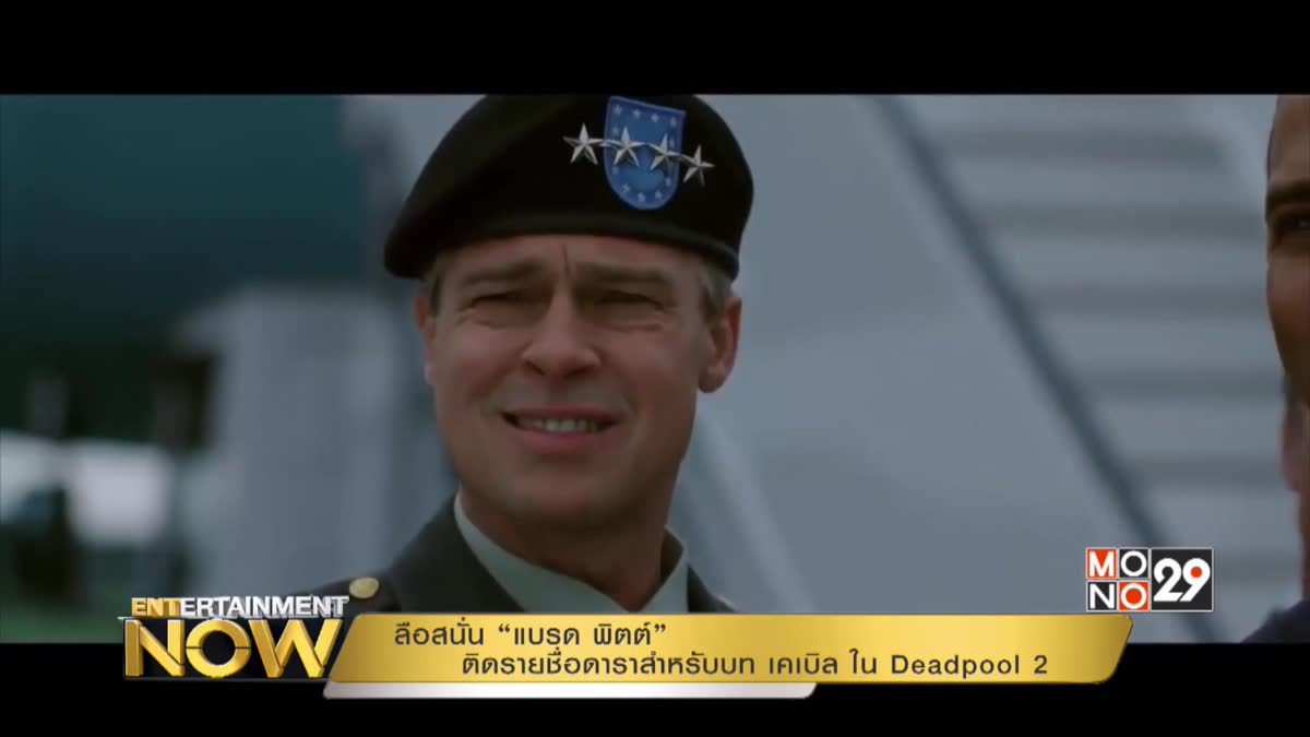 """ลือสนั่น """"แบรด พิตต์"""" ติดรายชื่อดาราสำหรับบท เคเบิล ใน Deadpool 2"""