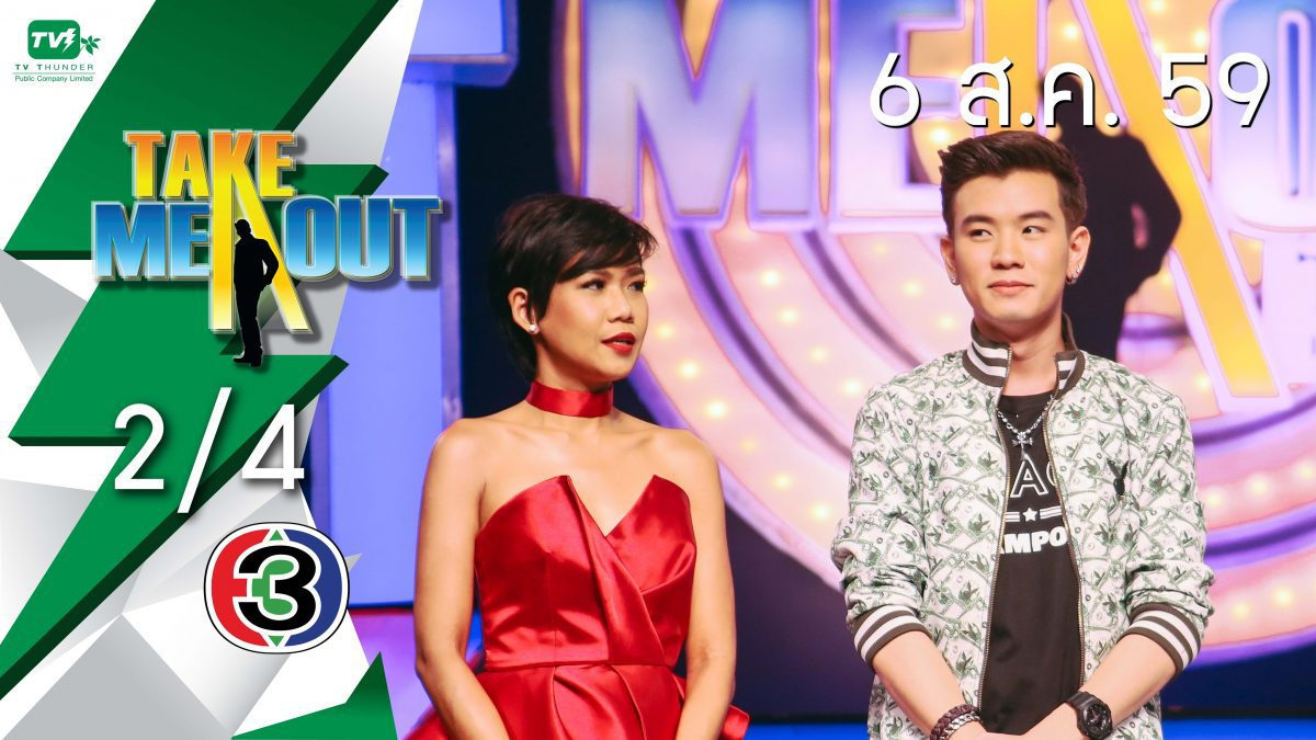 Take Me Out Thailand S10 ep.18 ปูน-กุ่ย 2/4 (6 ส.ค. 59)