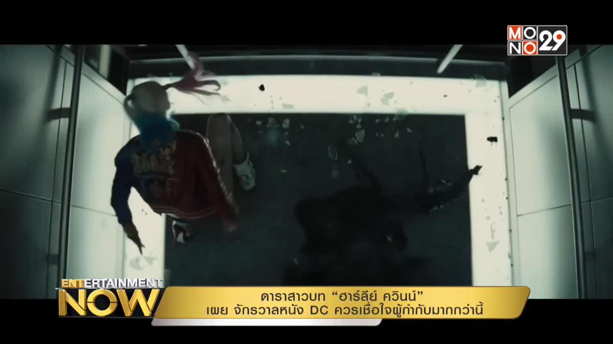 """ดาราสาวบท """"ฮาร์ลีย์ ควินน์"""" เผย จักรวาลหนัง DC ควรเชื่อใจผู้กำกับมากกว่านี้"""