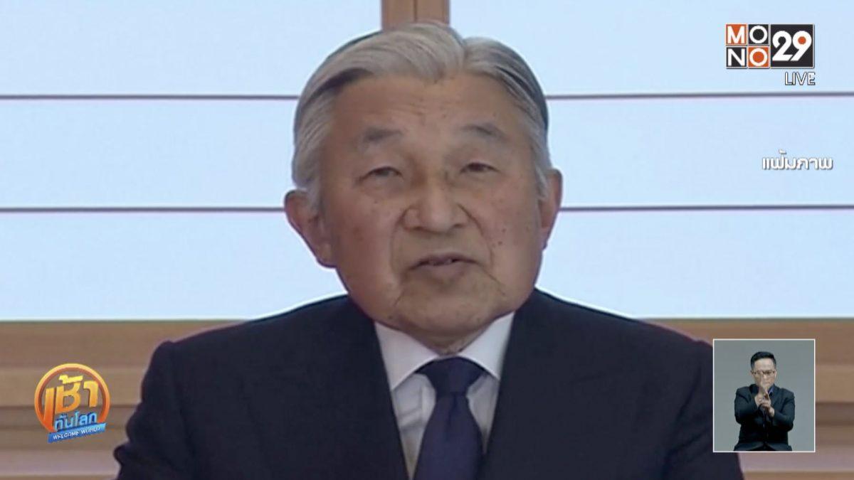 ญี่ปุ่นหารือช่วงเวลาสละราชย์ของพระจักรพรรดิ