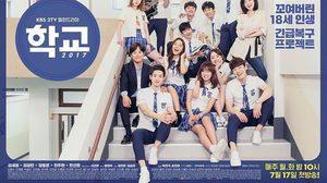 เรื่องย่อซีรีส์เกาหลี School 2017