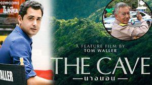 ผู้กำกับ The Cave นางนอน เผย ได้ จิม วอร์นี หนึ่งในฮีโร่ที่ช่วยทีมหมูป่าออกจากถ้ำมารับบทนำ
