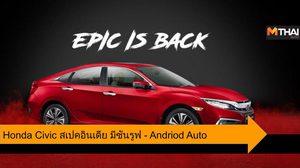 Honda Civic สเปคอินเดีย หลังคาซันรูฟ – Andriod Auto เริ่มต้น 7.89 แสนบาท