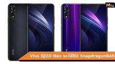 vivo iQOO Neo หลุดสเปคก่อนเปิดตัว ใช้ CPU Snap 845 แบต 4500mAh