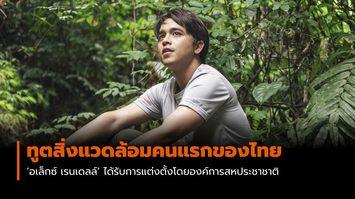 'อเล็กซ์ เรนเดลล์' ทูตสิ่งแวดล้อมคนแรกของไทย แต่งตั้งโดยองค์การสหประชาชาติ