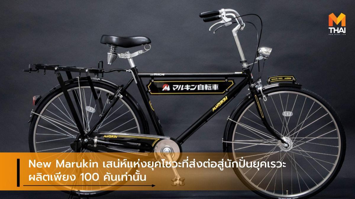 New Marukin เสน่ห์แห่งยุคโชวะที่ส่งต่อสู่นักปั่นยุคเรวะ ผลิตเพียง 100 คันเท่านั้น