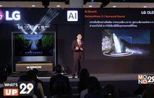 แอลจี เผยโฉมนวัตกรรมทีวีใหม่ล่าสุดจัดเต็มความอัจฉริยะรอบด้านด้วย AI