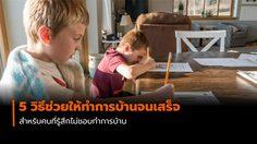 5 วิธีช่วยให้ทำการบ้านจนเสร็จ สำหรับคนที่ไม่ชอบทำการบ้าน