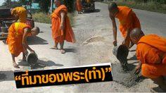 """ชาวเน็ตชื่นชม!! พระ(ทำ)ทางถนน ชี้ """"ทำดีไม่ต้องรอฤกษ์ยาม"""""""