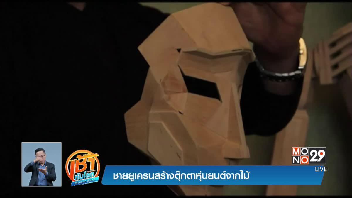 ชายยูเครนสร้างตุ๊กตาหุ่นยนต์จากไม้