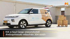 KIA e-Soul Cargo รถอเนกประสงค์สำหรับธุรกิจขนส่ง พร้อมกำลัง 204 แรงม้า