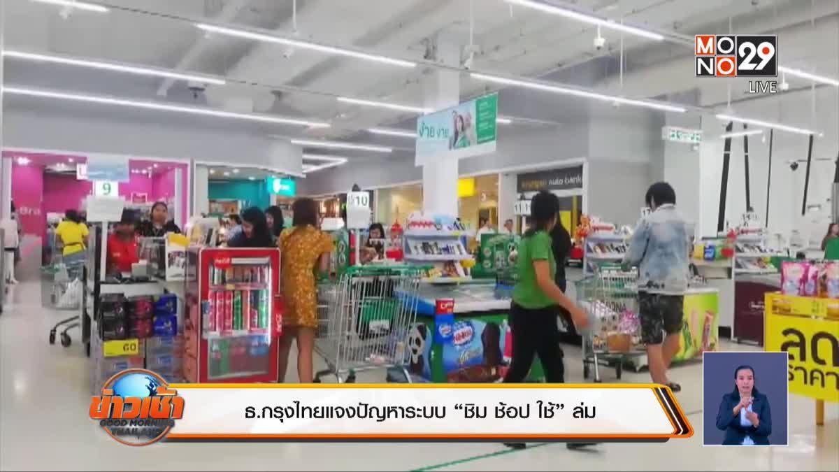 """ธ.กรุงไทยแจงปัญหาระบบ """"ชิม ช้อป ใช้"""" ล่ม"""