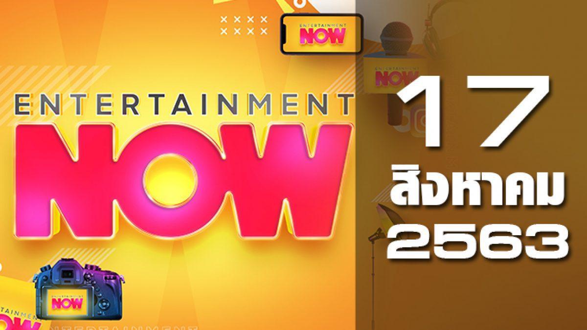 Entertainment Now 17-08-63