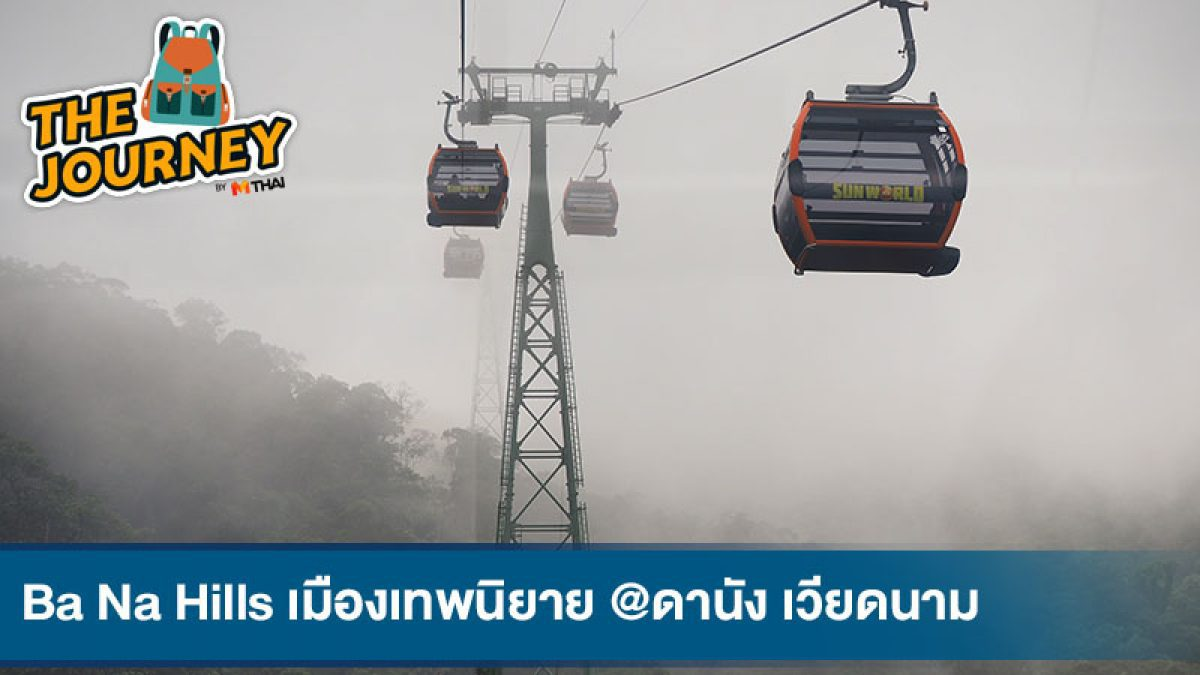 Ba Na Hills เมืองเทพนิยาย @ดานัง เวียดนาม