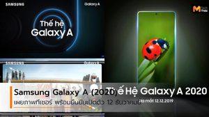 Samsung Galaxy A (2020) series หน้าจอเจาะรู พร้อมเปิดตัว 12 ธันวาคมนี้