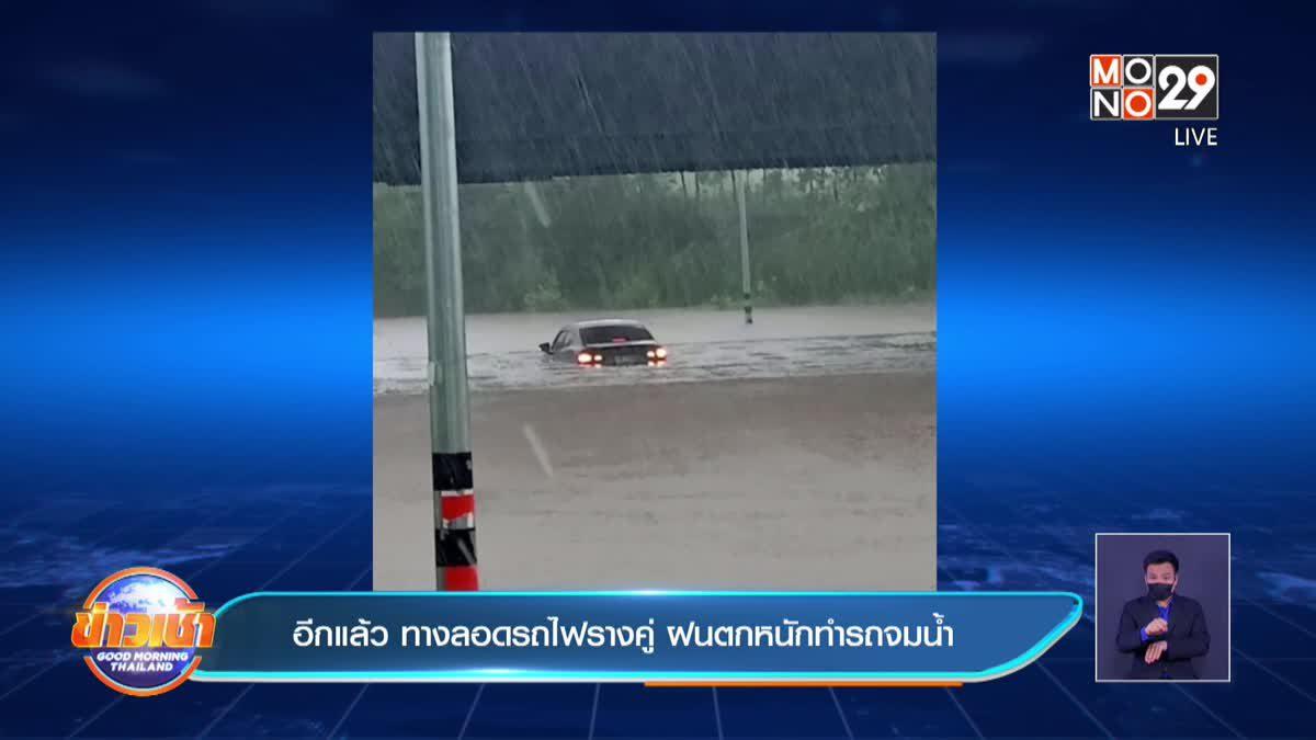 อีกแล้ว ทางลอดรถไฟรางคู่ ฝนตกหนักทำรถจมน้ำ