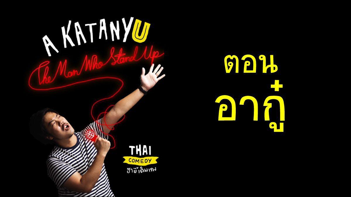 A-Katanyu Show: อากู๋ของ A-Katanyu ก็กวนประสาทไม่แพ้กัน