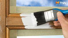 วิธีทาสีกรอบหน้าต่าง โดยไม่ต้องเปลืองเทปกาวกั้น