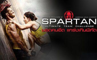 Spartan: Ultimate Team Challenge ยอดคนอึด แกร่งเกินพิกัด ปี 2