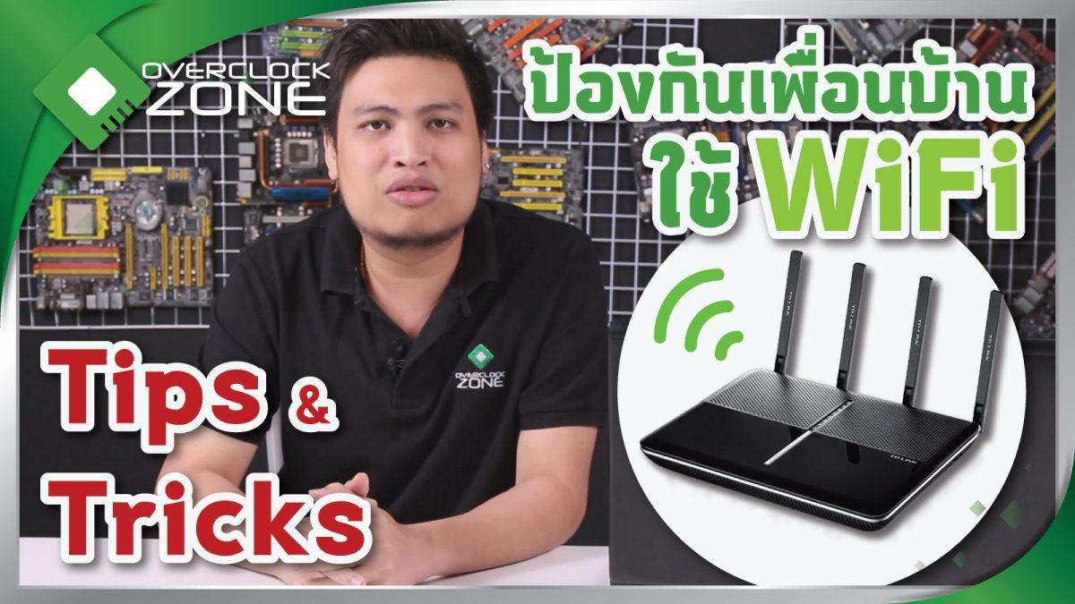 เพื่อนบ้านมาขอใช้ WiFi ไม่อยากให้ทำยังไงดี ? : Tips&Tricks